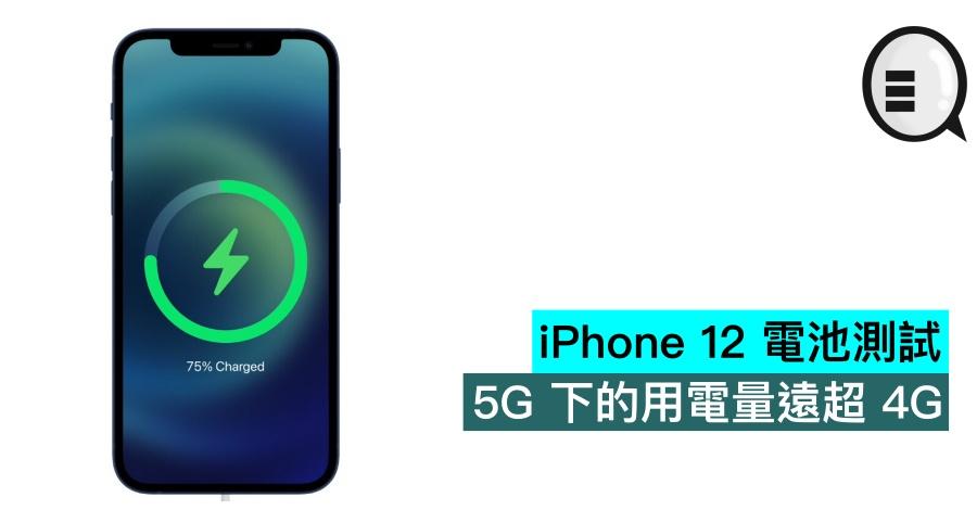 iPhone 12 電池測試。5G 下的用電量遠超 4G | Qooah