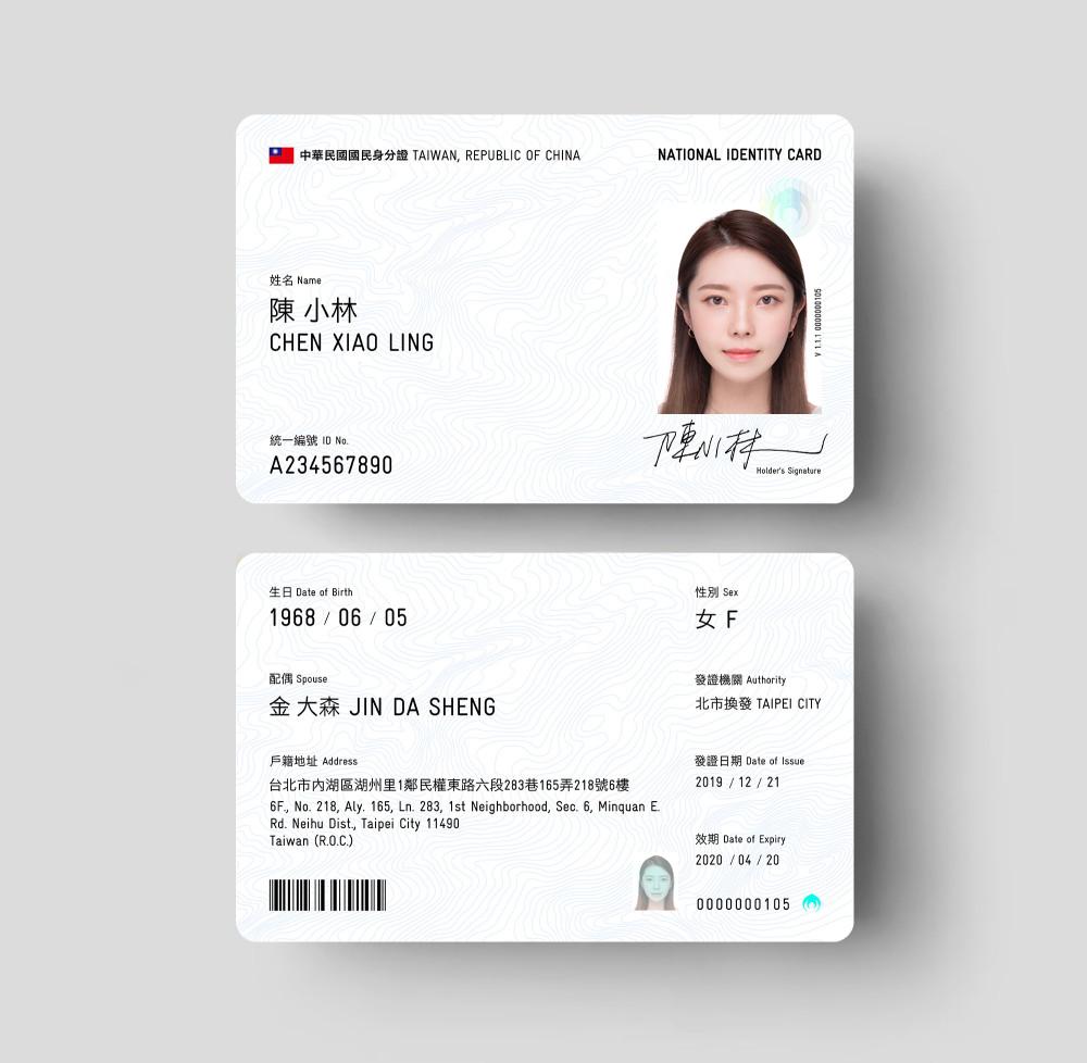 全新數位身分證10月上路!準備好你最美的韓式證件照吧 | qoopio 大研創意