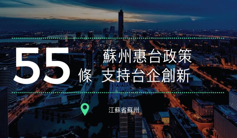 蘇州發佈「惠台 55 條」支持台企創新發展
