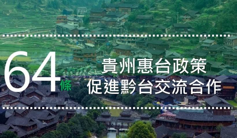 貴州惠台政策