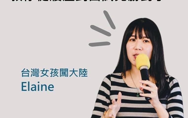 台灣女孩闖大陸