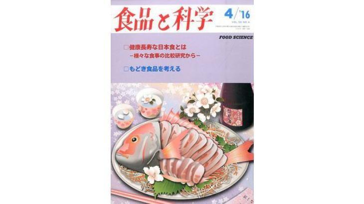 HACCP、新たな展開に向けて 日本料理様式としての和食からHACCPへ【食品と科学】