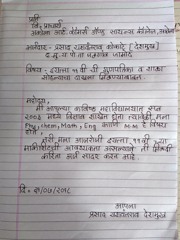 What is the format of an informal Marathi letter  Quora