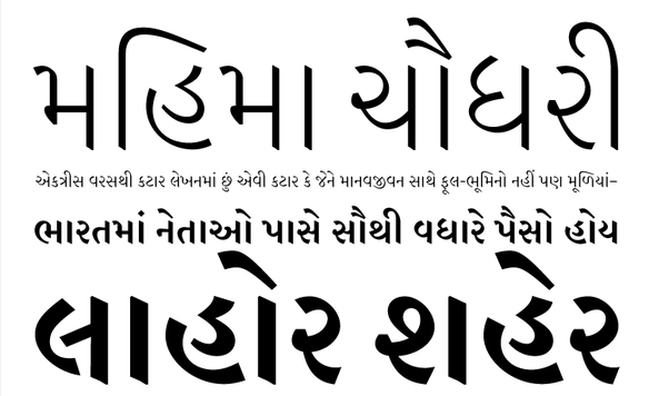 Gujarat, India: What's a good font for reading gujarati