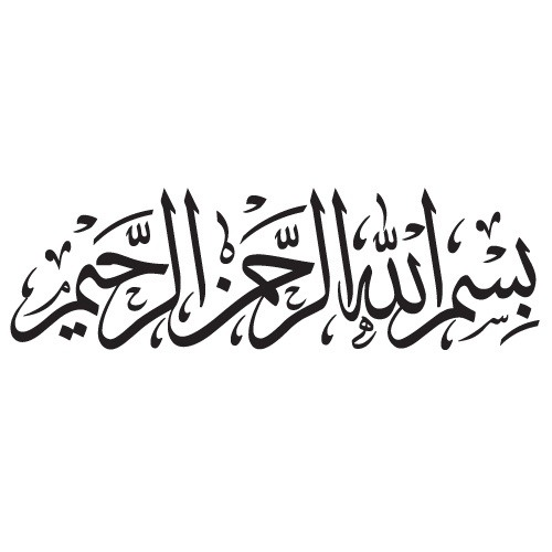 What are the best 'Bismillah-ir Rahman-ir Rahim