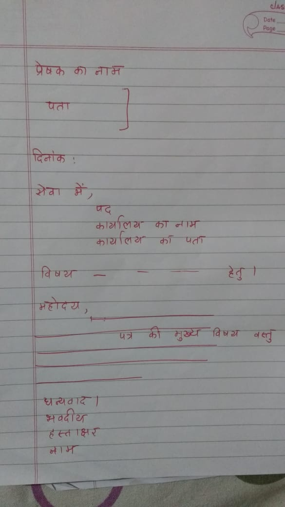 What is the current Hindi letter writing format for formal