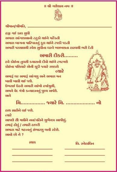 Shrimant Invitation Card