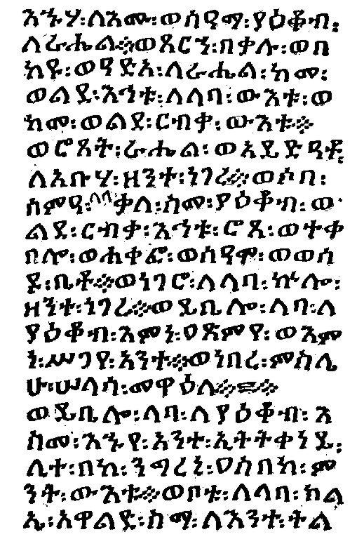 If Abu al-Aswad al-Du'ali (an African) created Arabic