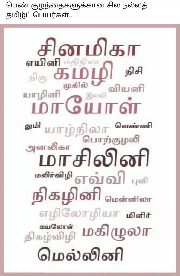 God Names In Tamil For Baby Girl : names, tamil, Beautiful, Tamil, Names, Their, Meanings?, Quora