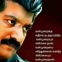 Tamil Movie Wallpapers With Quotes Which Are The Slogans Used By Ltte Liberation Tigers Of