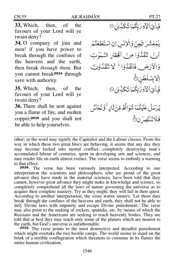 Ar Rahman Ayat 33 : rahman, Quran, Majeed,, Surah, Ar-Rahman, Verse, Meaning, Sultan?, Leader?, Quora