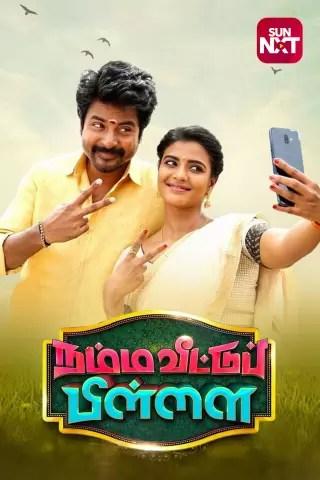 Tamil Comedy Movies List : tamil, comedy, movies, Tamil, Comedy, Movies, Watch, Latest, Online, Player