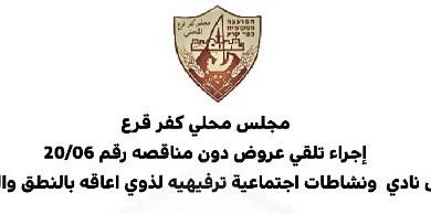 Photo of مجلس محلي كفر قرع: اجراء تلقي عروض دون مناقصه رقم 20/06