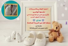صورة اجمل التهاني والتبريكات نقدمها للوالدين  للأخ وديع راضي ابو عطا وزوجته مي بمناسبة المولود الجديد