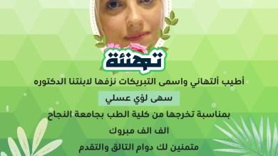 Photo of أطيب ألتهاني واسمى التبريكات نزفها لابنتنا الدكتوره سهى لؤي عسلي
