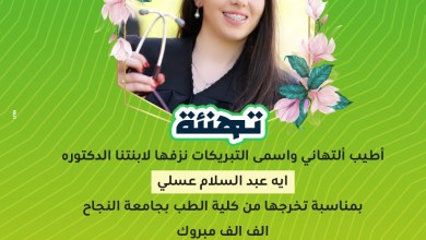 Photo of أطيب ألتهاني واسمى التبريكات نزفها لابنتنا الدكتوره ايه عبد السلام عسلي