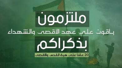 صورة بيان صادر عن الحركة الإسلامية بمناسبة الذكرى العشرون لهبة القدس والأقصى