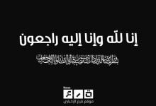 Photo of وفاة الحاجة فاطمة الحاج عبد الرحمن مدلج – (أم محمد)حرم المرحوم يوسف الشيخ سعيد مدلج من كفر قرع.