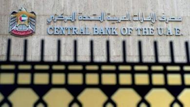 Photo of الإمارات تطلب من البنوك مضاعفة جهود مكافحة «غسل الأموال»
