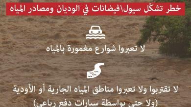 صورة مجلس كفرقرع يحذر مواطنيه من احوال الطقس العاصفة ويعلن عن تشغيل غرفة طوارىء