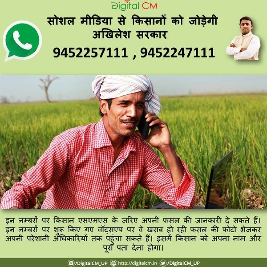 What's UP with WhatsApp cover for Crops