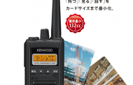 New ! Kenwood TPZ-D553