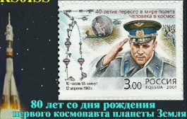 ARISS-Russia International Space Station Slow-Scan Television (SSTV) Event Set