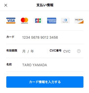 [Ruby] Pay.jpでクレジットカード決済を簡単実装