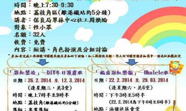 保良局翠林中心舉辦的「彩虹約會」活動及班組