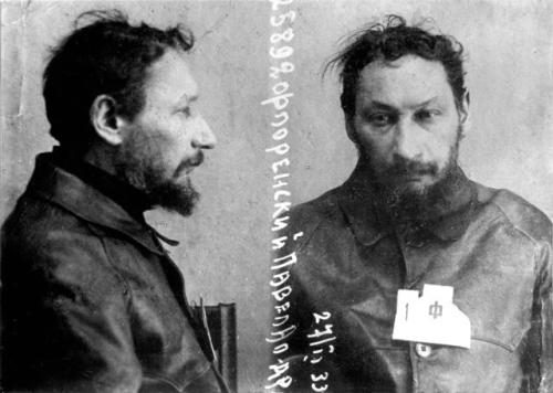 Pavel Florensky arrest photo 1933