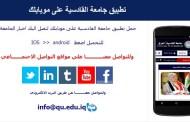 تحميل تطبيق جامعة القادسية على موبايلك