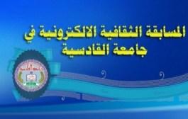 اسماء الطلبة المشتركين في المسابقة الثقافية الالكترونية في جامعة القادسية