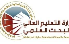 التعليم تعلن تمديد موعد الامتحان التنافسي للدراسات العليا