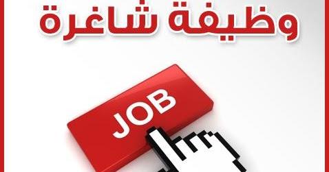 اعلان وظائف شاغرة في جامعة القادسية