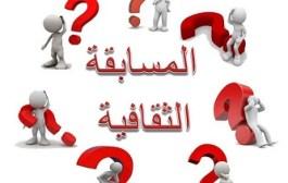 المسابقة الثقافية الالكترونية الخاصة بتدريسيي وطلبة جامعة القادسية