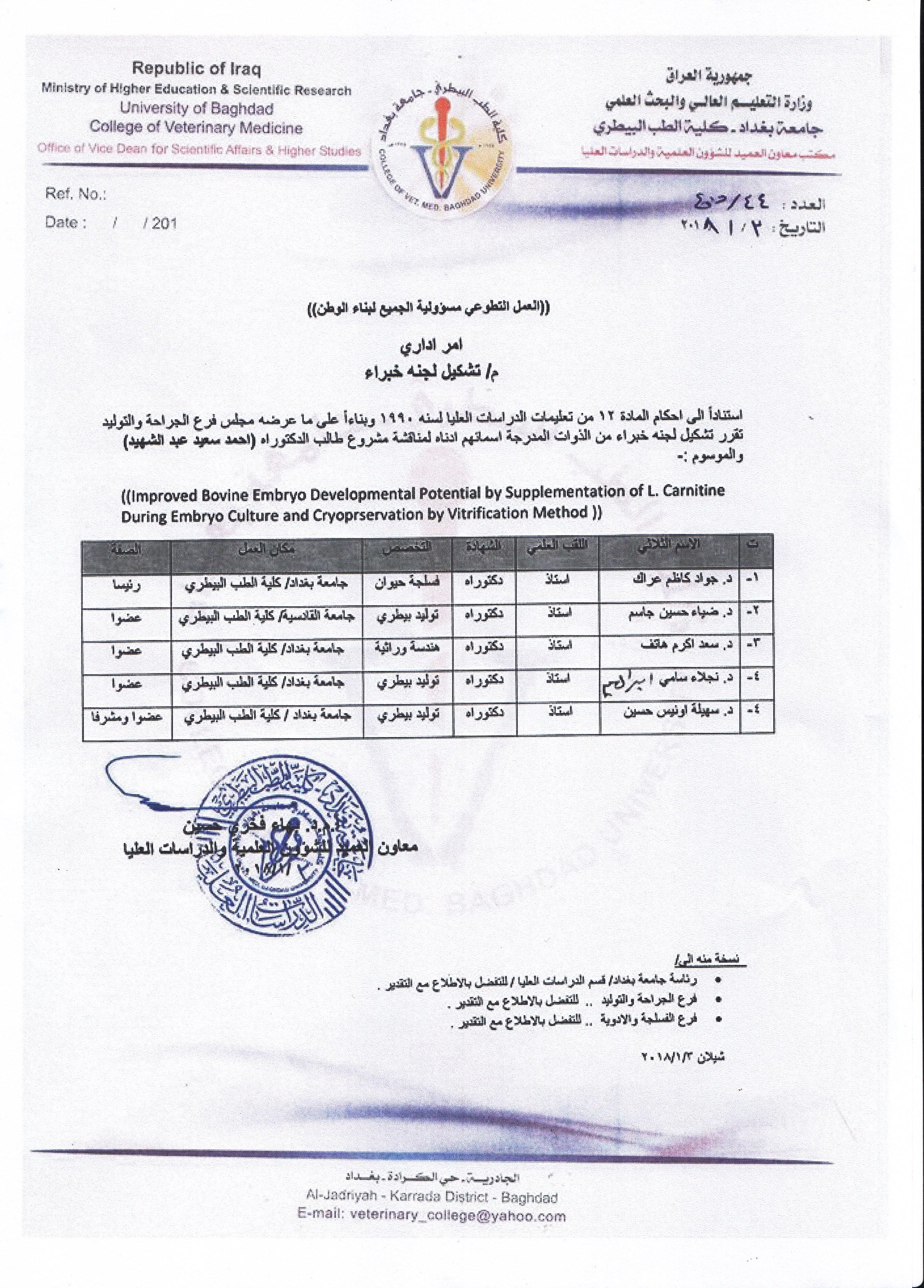 احد تدريسي كلية الطب البيطري جامعة القادسية عضو في لجنة خبراء