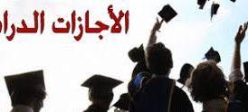 اعلان مرشحي الاجازات الدراسية