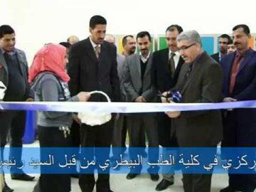 افتتاح المختبر المركزي في كلية الطب البيطري جامعة القادسية