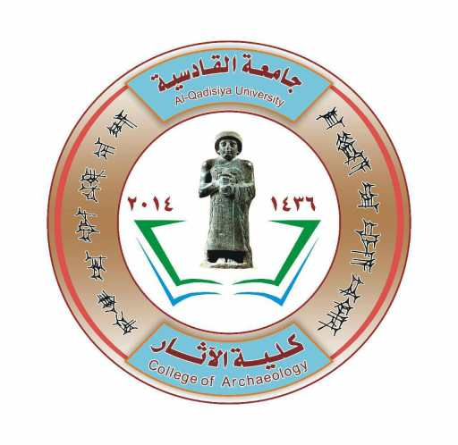 كلية الاثار بجامعة القادسية تقيم ندوة حول قر اءات في الزخارف الاسلامية المصندقات انموذجا