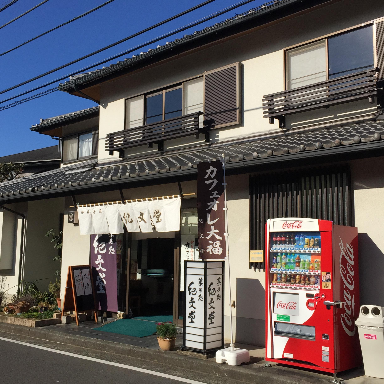 驚神社の帰りには紀文堂さんの和菓子を