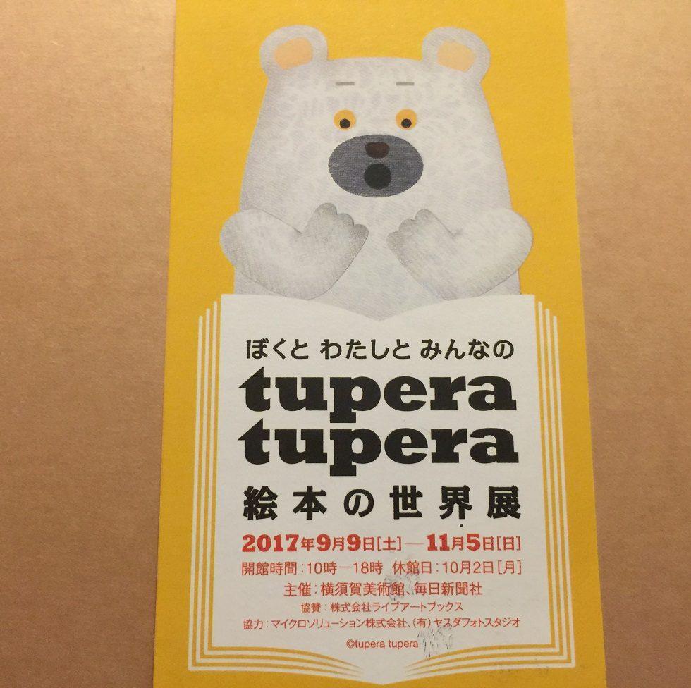 横須賀美術館『ぼくと わたしと みんなの tupera tupera 絵本の世界展』