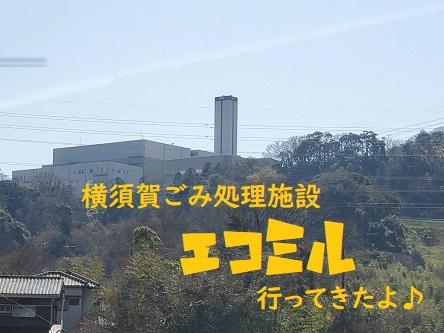 新しくできた長坂の横須賀ごみ処理施設『エコミル』!粗大ごみを持ち込みしました!