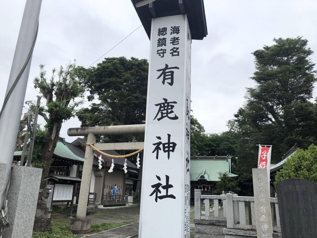 【神社】海老名総鎮守 有鹿神社(あるかじんじゃ)<有鹿明神><有鹿天神社>