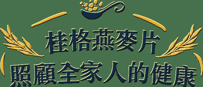 桂格大燕麥片-桂格穀物-佳格食品