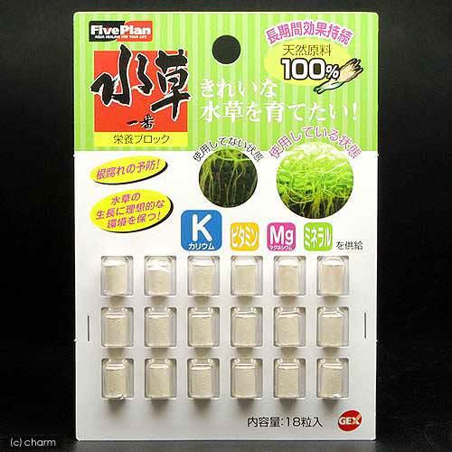 水草一番 栄養ブロック