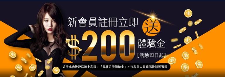 【娛樂城優惠】新會員註冊立即送200體驗金