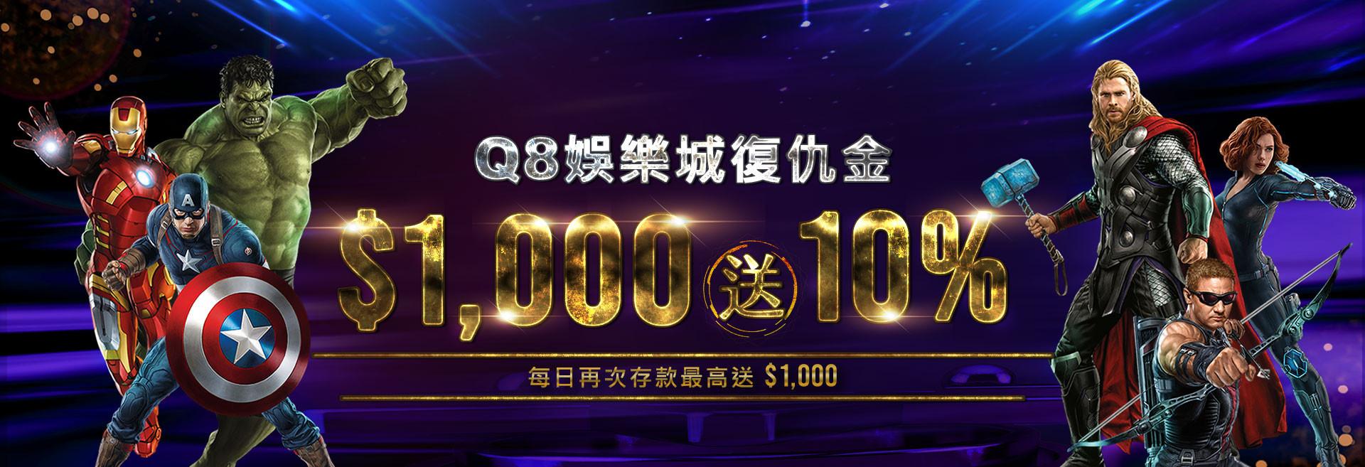 Q8娛樂城復仇金每日再次存款1,000送10%
