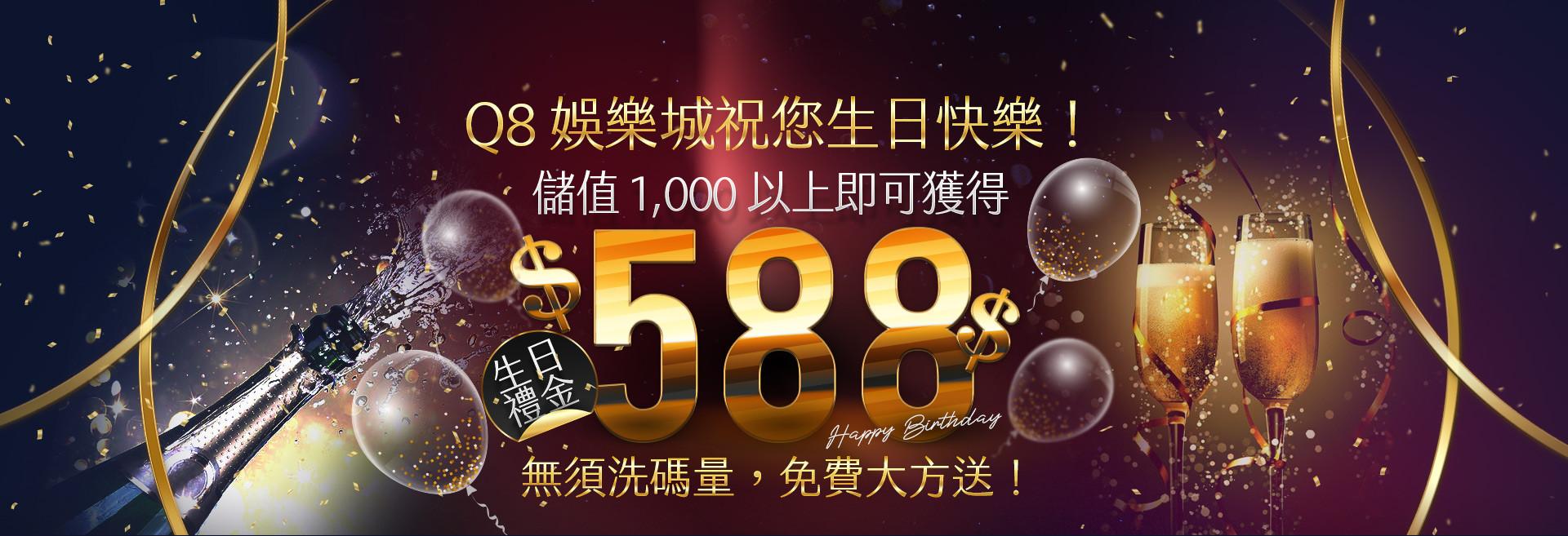 【娛樂城優惠】Q8娛樂城祝您生日快樂!