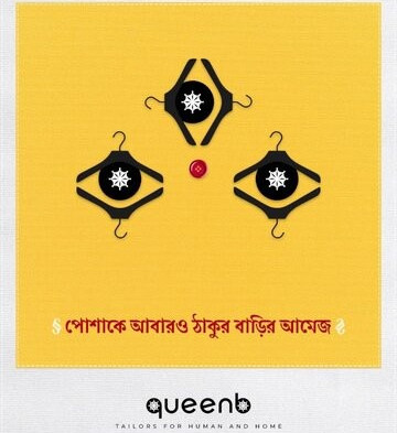 puja_offer_queenb