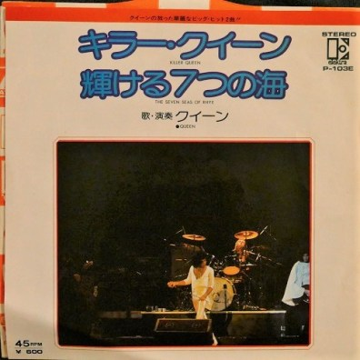 45 Tours Japon édition de 1976